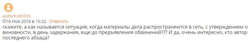 Комментарий про освещение дела Виктора Ефимова в СМИ